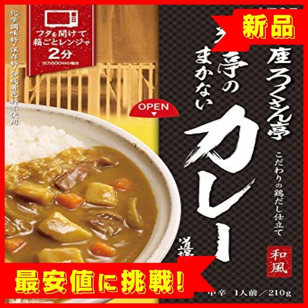 【最安処分!】大塚食品 銀座ろくさん亭 料亭のまかないカレー 210g×5個_画像1