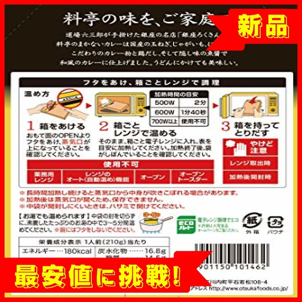 【最安処分!】大塚食品 銀座ろくさん亭 料亭のまかないカレー 210g×5個_画像5