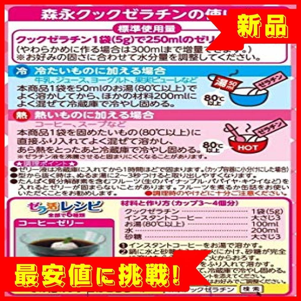 【最安処分!】森永製菓 クックゼラチン 6袋入り (5g×6P)×6箱_画像4