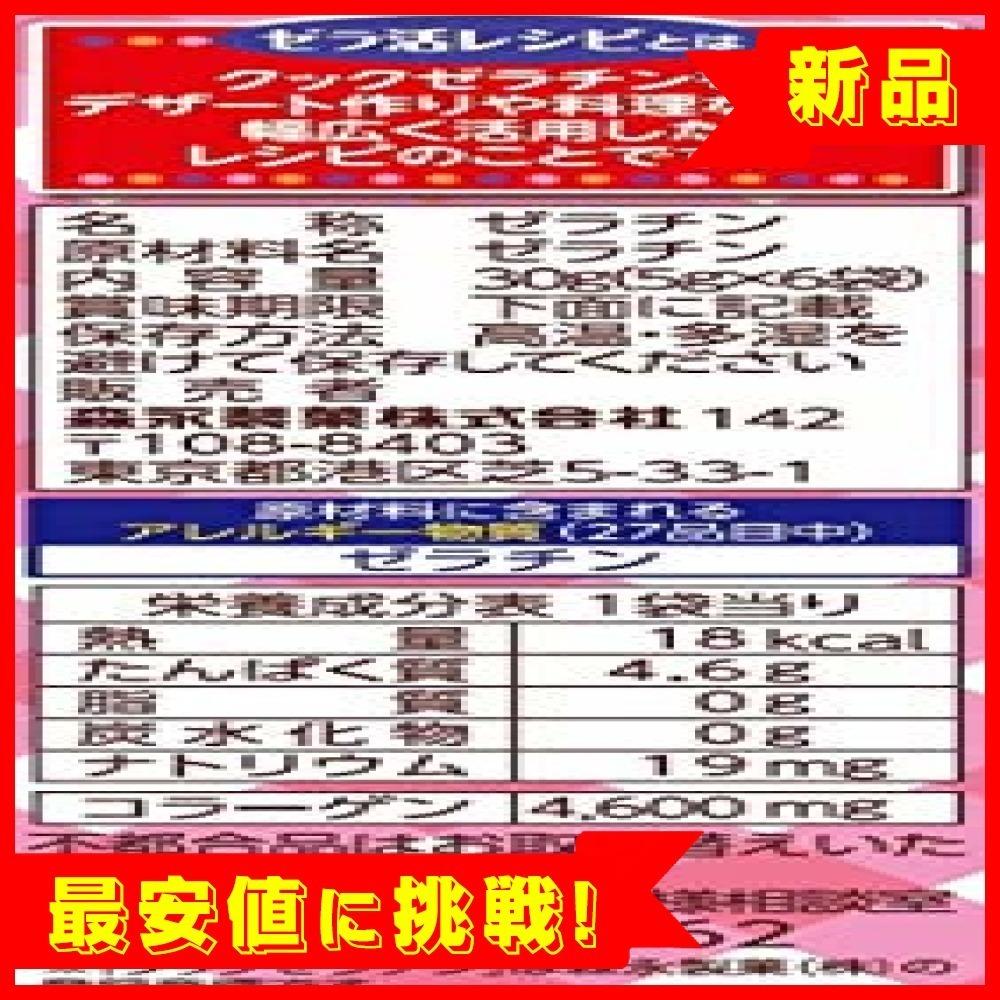 【最安処分!】森永製菓 クックゼラチン 6袋入り (5g×6P)×6箱_画像5