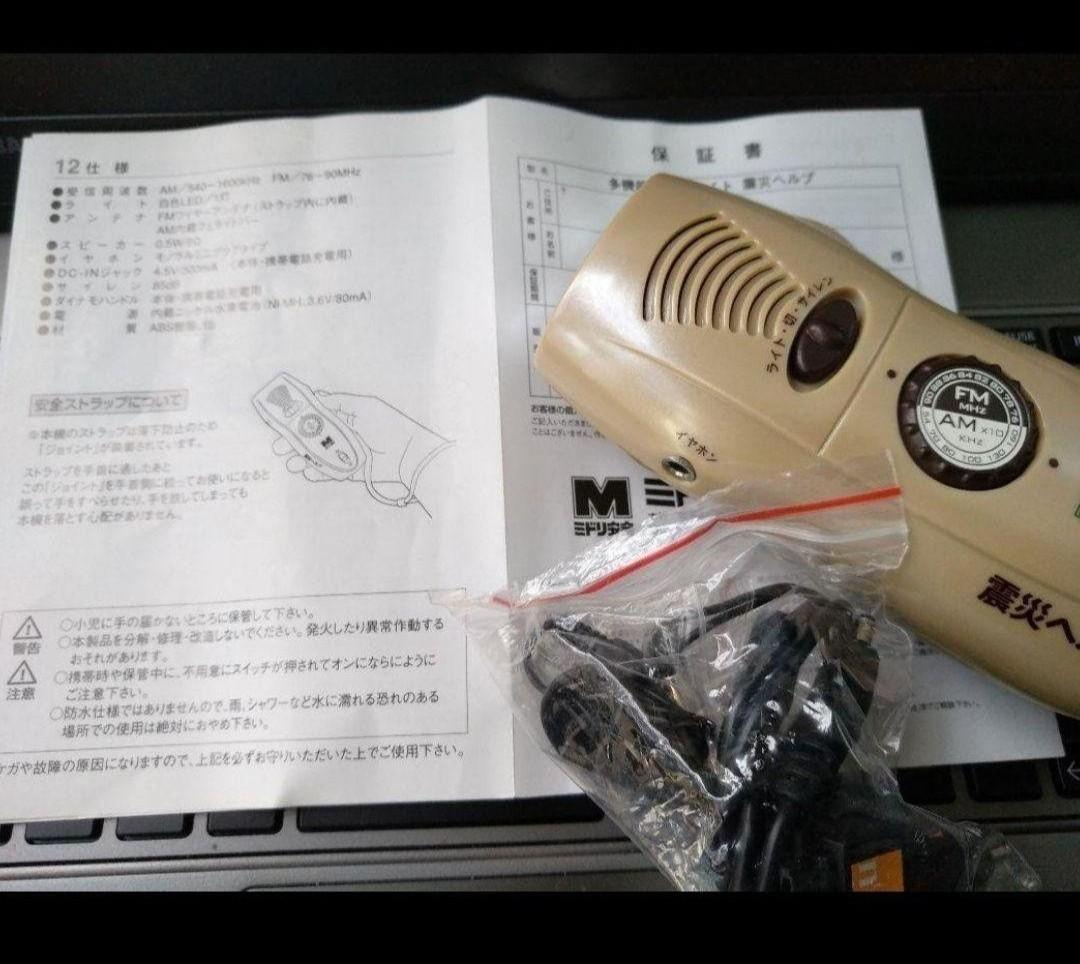防災グッズ、LEDライト、AM/FMラジオ,サイレン 携帯充電一体型2個セット