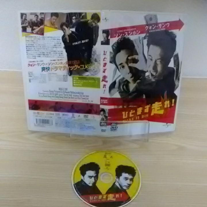 韓国映画[ひとまず走れ!~MAKE IT BIG~]DVD 主演.クォン・サンウ/ソン・スンホン