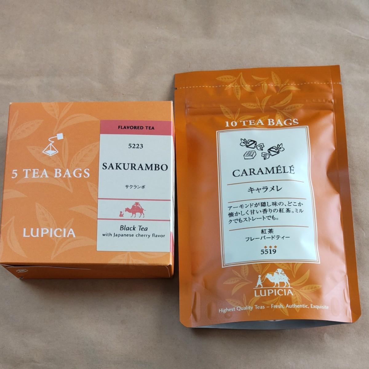 ルピシア  紅茶ティーバッグ フレーバーティー サクランボ5P、キャラメレ10P