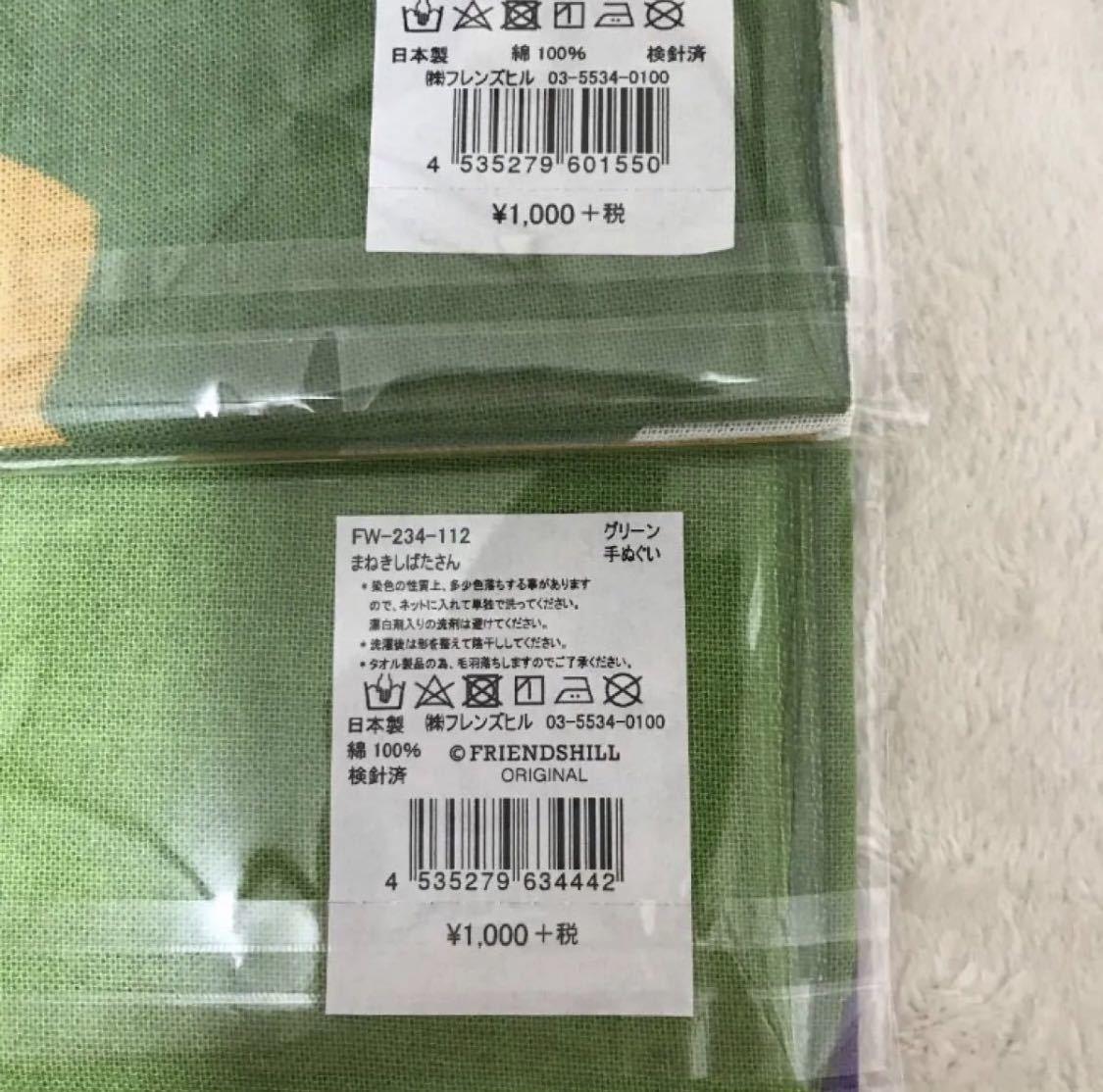 25 新品未開封 wasabi 手ぬぐい_画像3