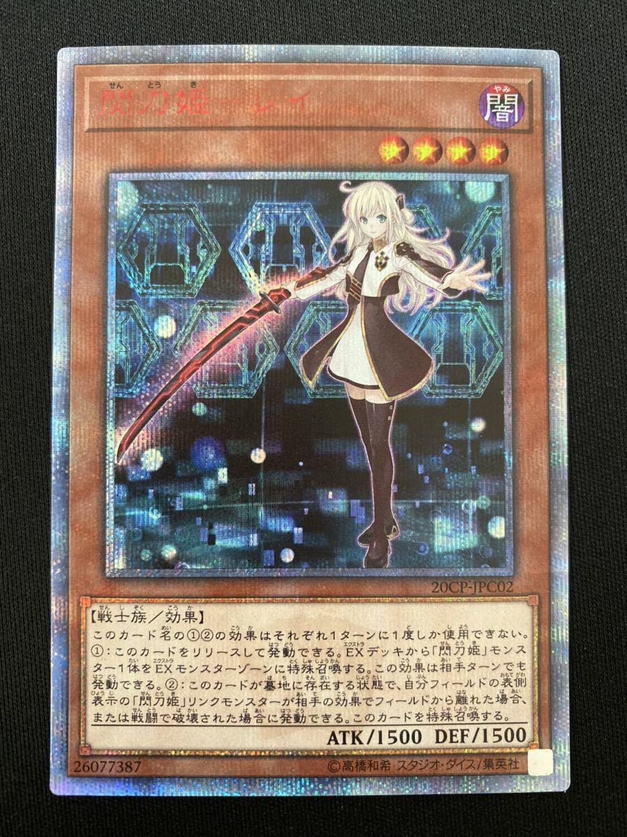 閃刀姫ーレイ/20THシークレット/20CP-JPC02/遊戯王