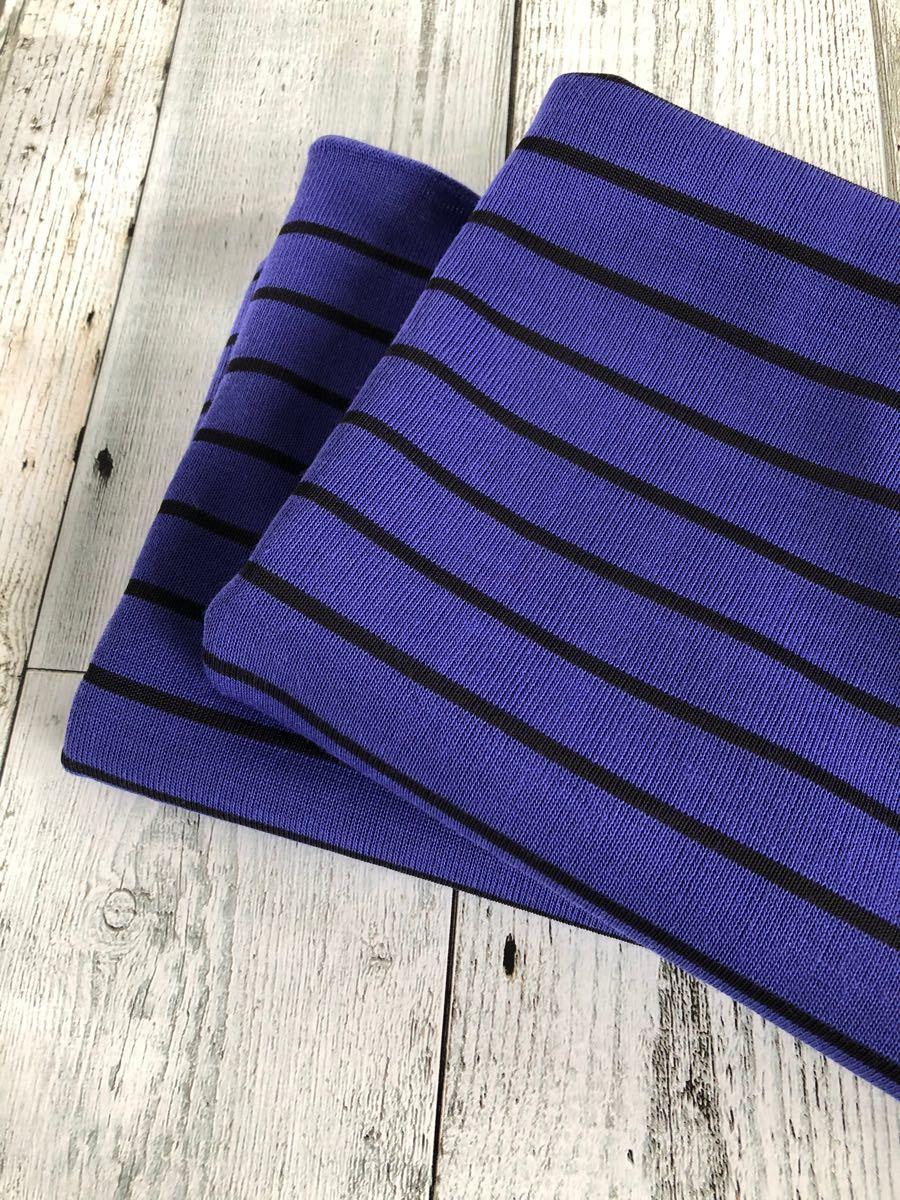 ボーダーニット生地☆アパレル残布☆ブルー×ブラック巾55×2長さ66センチ 2セット 生地