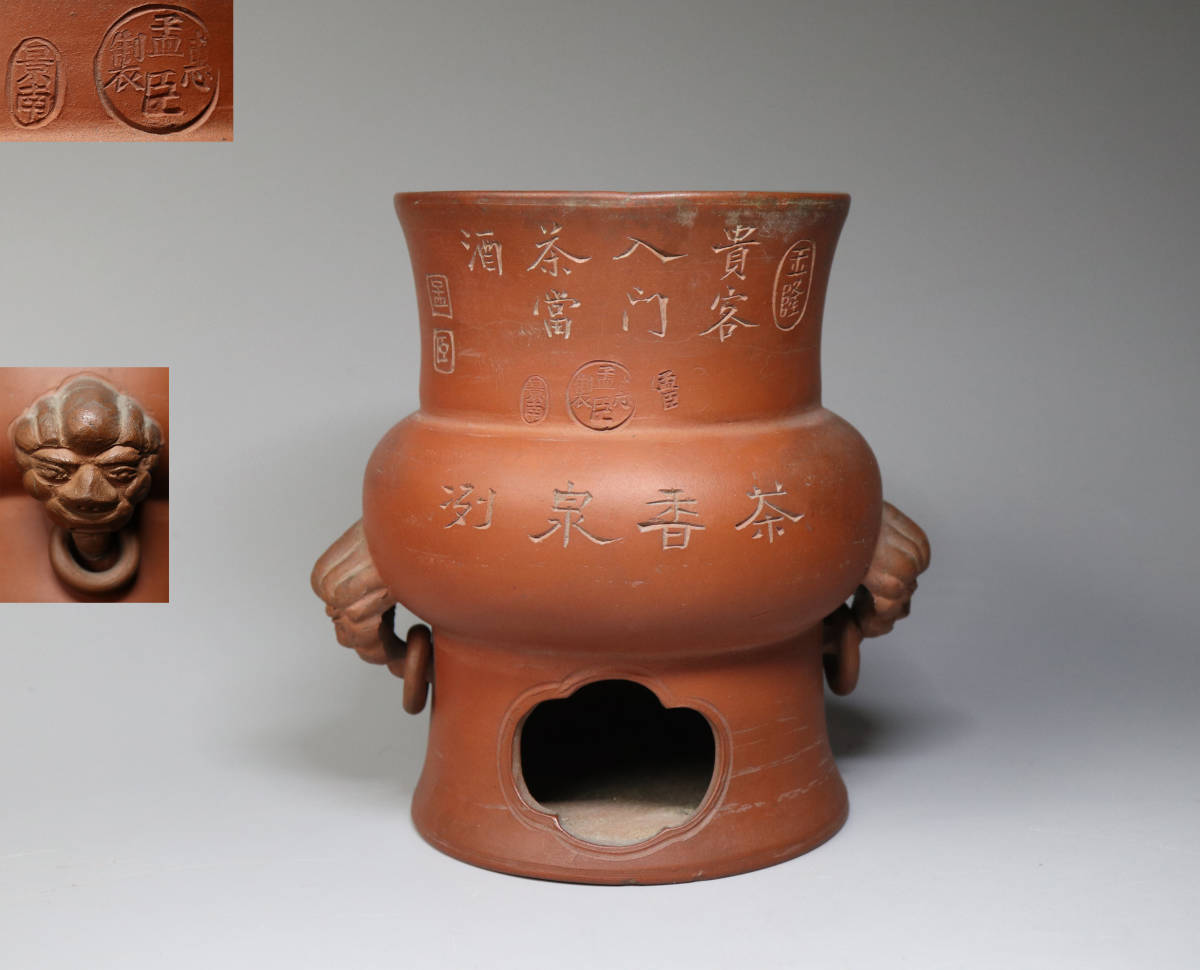 時代物 景南 惠孟臣製 朱泥獅耳涼炉 「貴客入門茶当酒」紫砂 中国宜興 茶道具 c03012