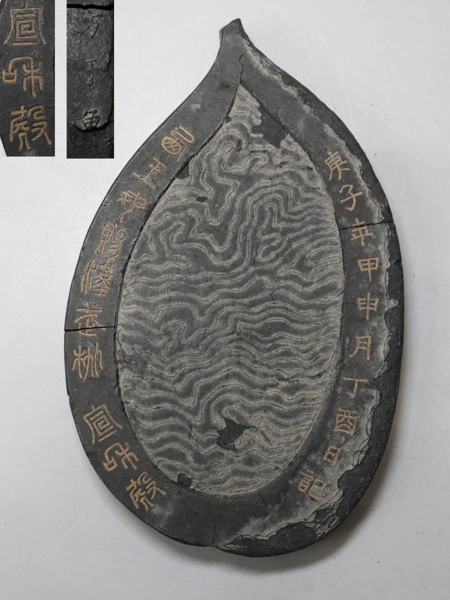 古墨 桃核形墨 宣和殿在銘 方于魯 文房具 墨 中国墨 明墨 c03171