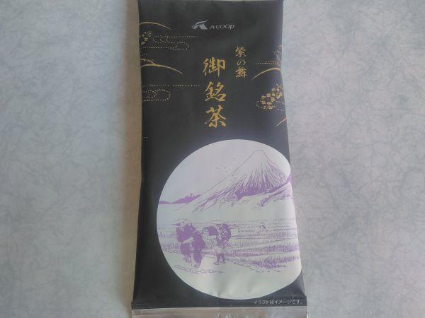 煎茶 日本茶 緑茶 静岡茶 国内産 深蒸し茶 国産 100g エーコープ 紫の舞_画像1