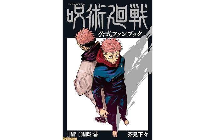 呪術廻戦 公式 ファンブック ジャンプコミックス_画像1