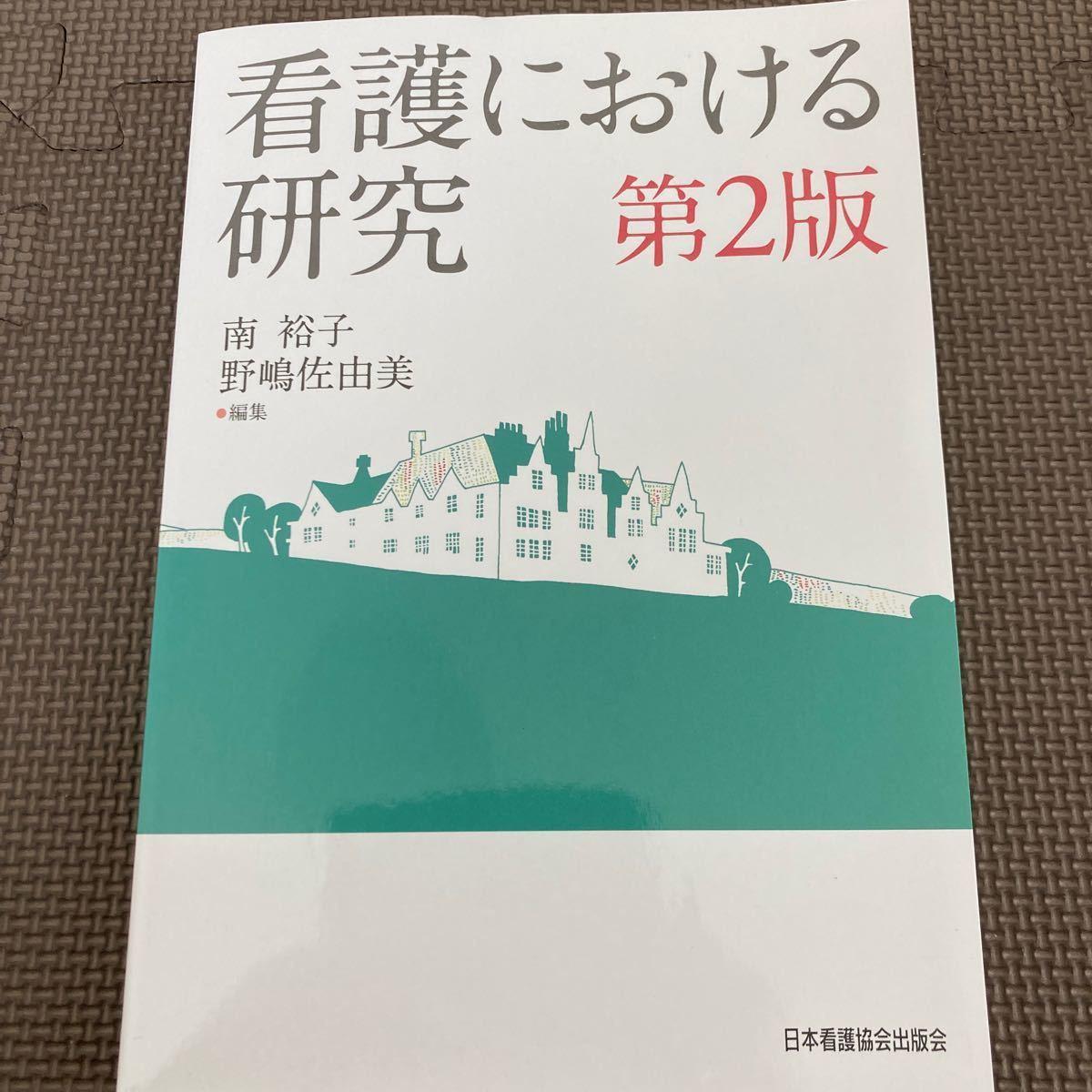 看護における研究 第二版 日本看護協会