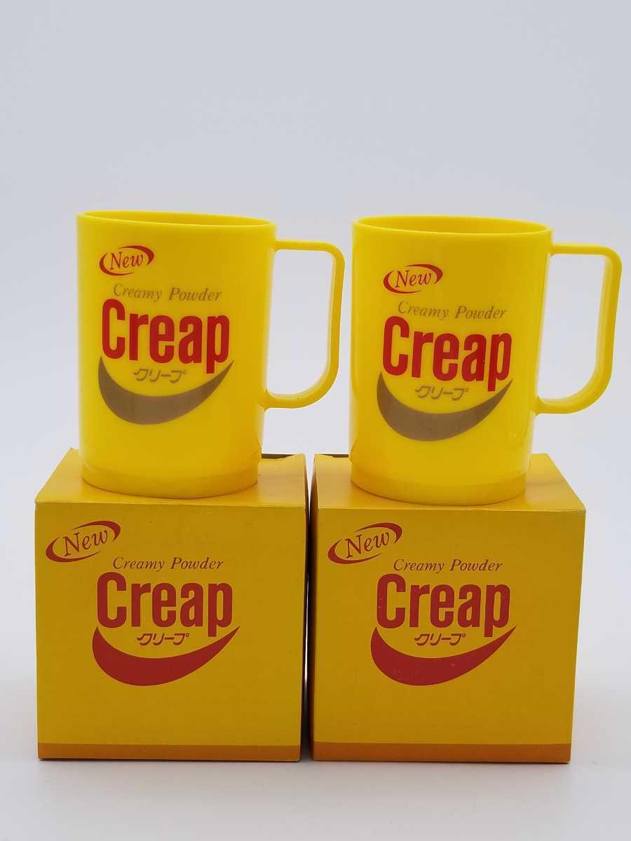 非売品 森永 クリープマグ 未使用 2個セット 高さ約10.5㎝ 当時物 昭和レトロ ノベルティ プラスチック製 マグカップ デッドストック レア_画像1