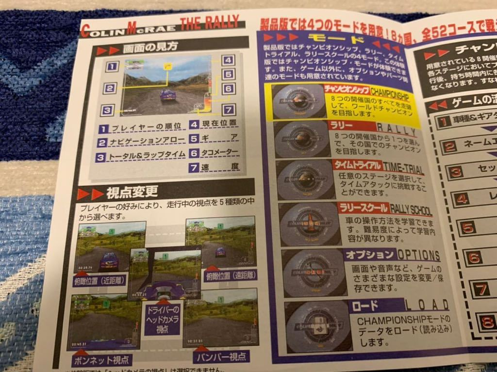 PS体験版ソフト COLIN McRAE THE RALLY (コリン・マクレー ザ・ラリー 体験版 非売品 送料込み プレイステーション PlayStation DEMO DISC