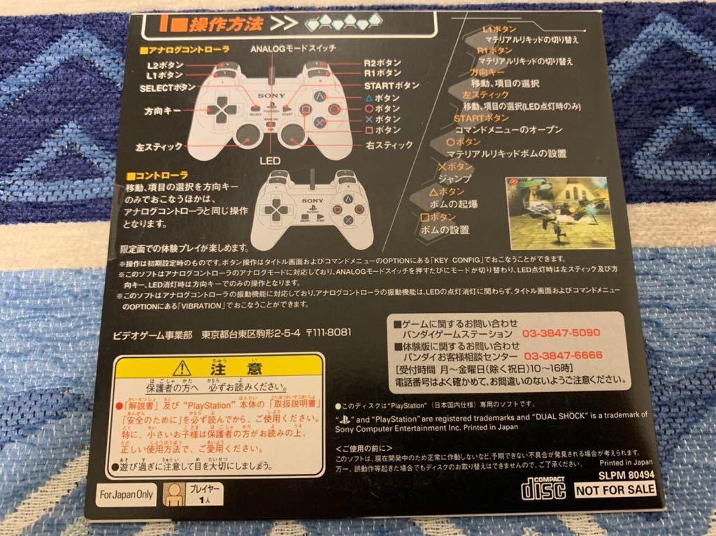 PS体験版ソフト サイレントボマー 体験版 バンダイ ボンバーマン プレイステーション Silent bomber PlayStation DEMO DISC 非売品 BANDAI