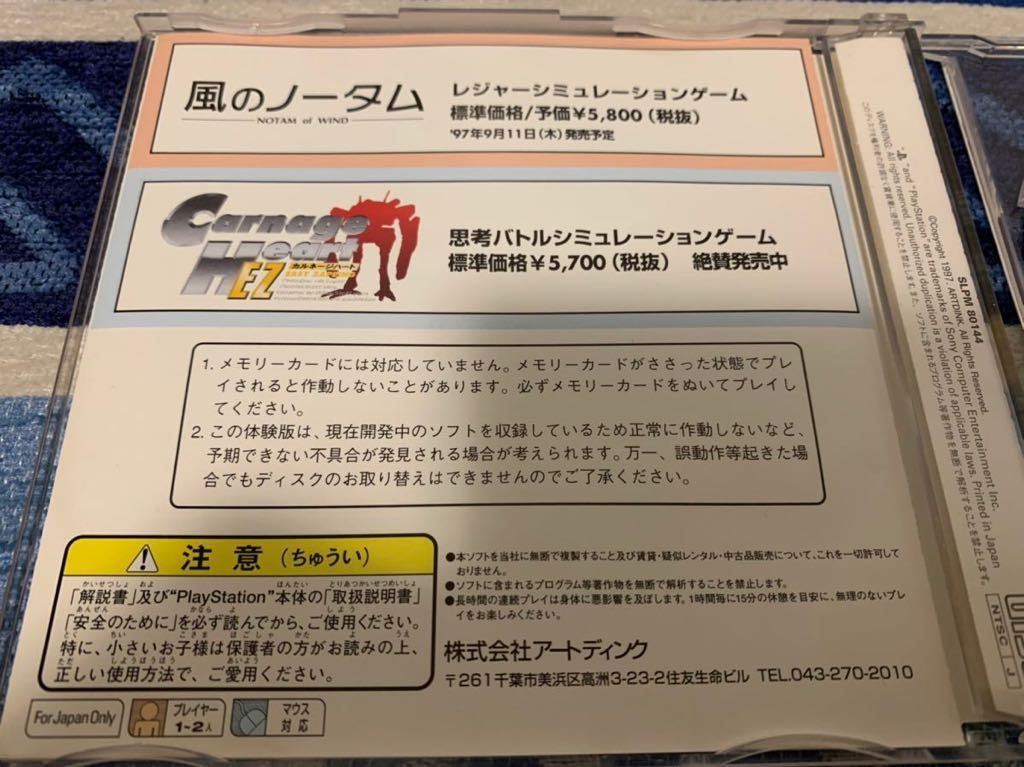 PS体験版ソフト 風のノータム& Carnage Heart EZ(カルネージハート) ARTDINK PREVIEW プレイステーション PlayStation DEMO DISC 非売品