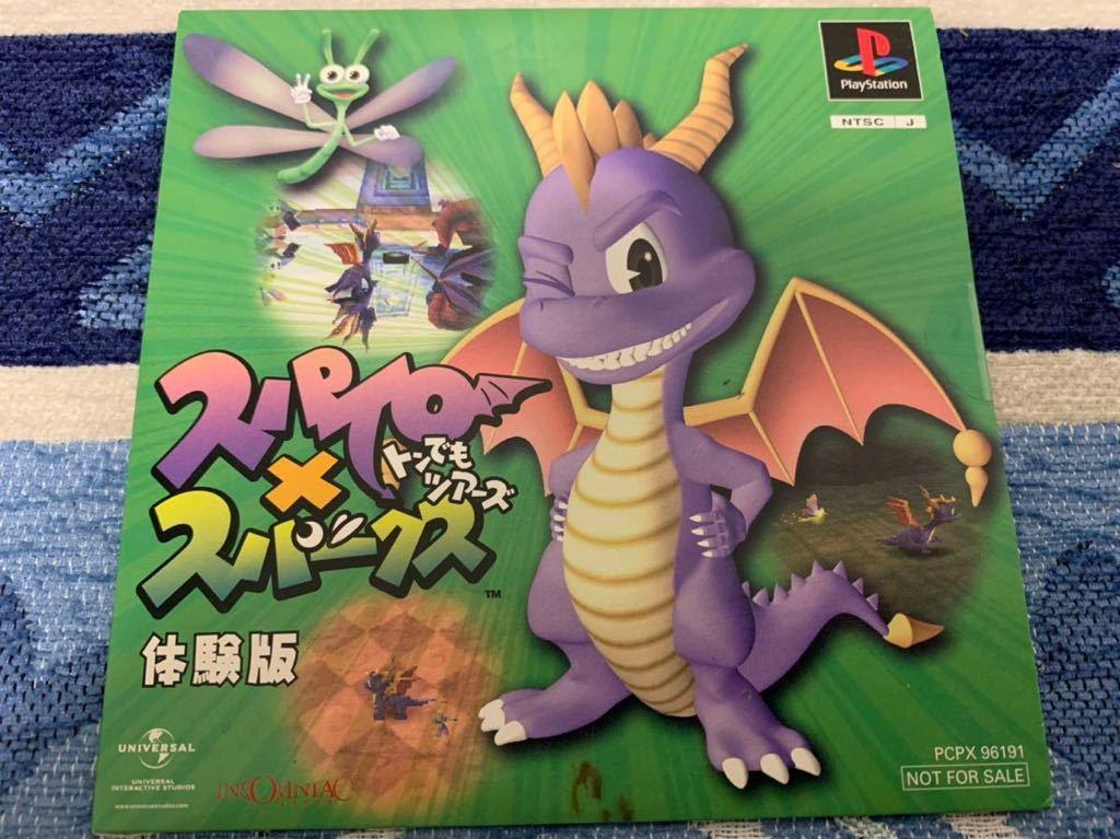 PS体験版ソフト スパイロ×スパークス トンでもツアーズ 体験版 非売品 未開封 送料込み PlayStation DEMO DISC Spyro the Dragon