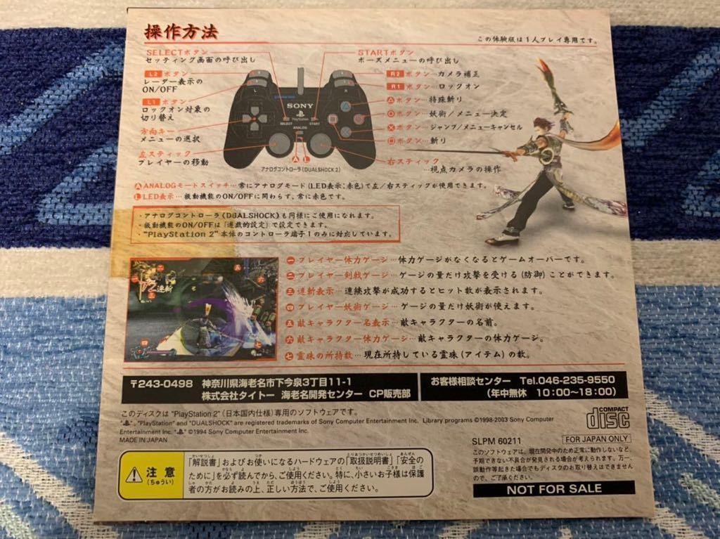 PS2体験版ソフト 武刃街 BUJINGAI 非売品 未開封 送料込み TAITO RED プレイステーション PlayStation DEMO DISC