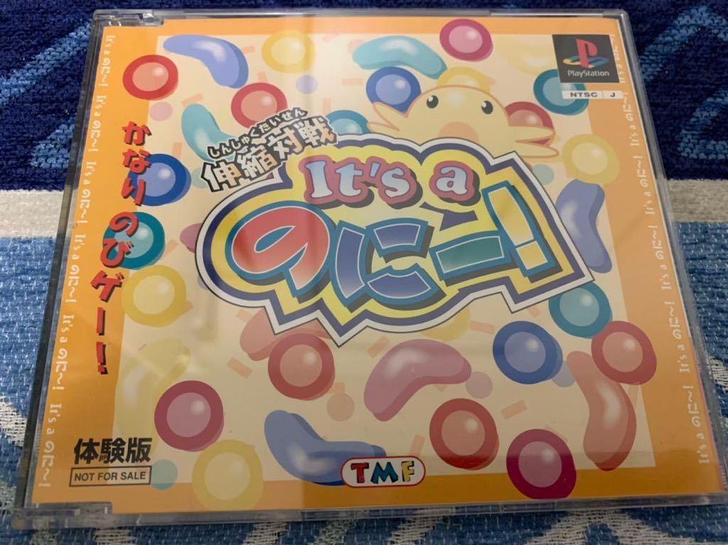 PS体験版ソフト 伸縮対戦 It's a のに~! 体験版 非売品 美品 送料込み 東京書籍 プレイステーション PlayStation DEMO DISC