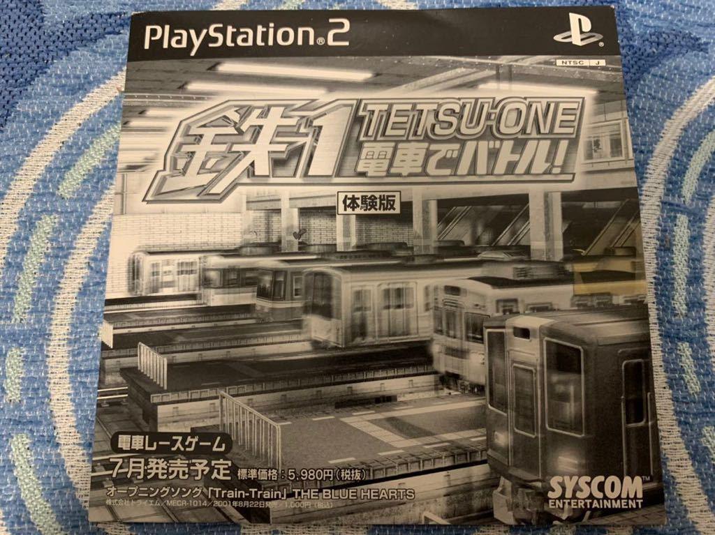 PS2体験版ソフト 鉄1 TETSU・ONE 電車でバトル 体験版 非売品 電車レースゲーム 版権無視 JR プレイステーション PlayStation DEMO DISC