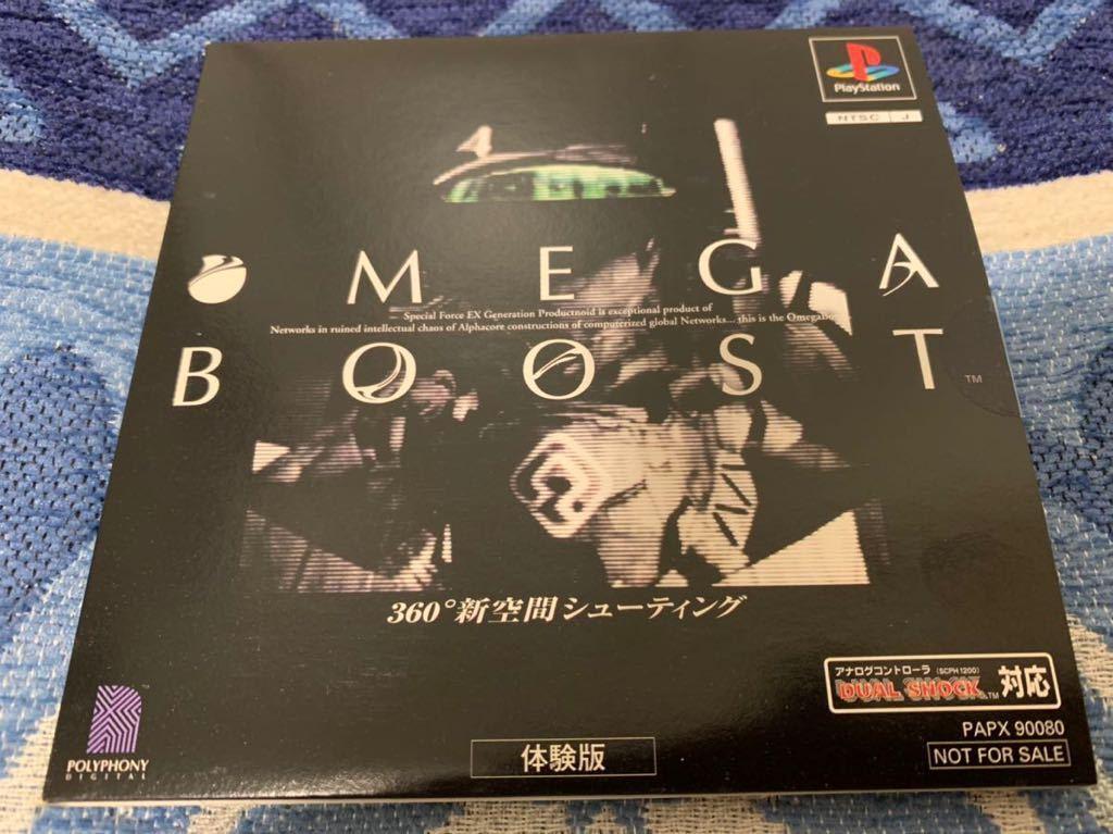 PS体験版ソフト オメガブースト OMEGA BOOST 体験版 非売品 プレイステーション PlayStation DEMO DISC SONY ソニー