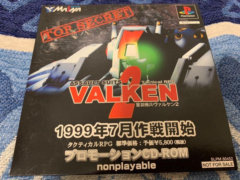PS体験版ソフト 重装機兵ヴァルケン2プロモーションCD ROM 非売品 プレイステーション PlayStation DEMO DISC VALKEN