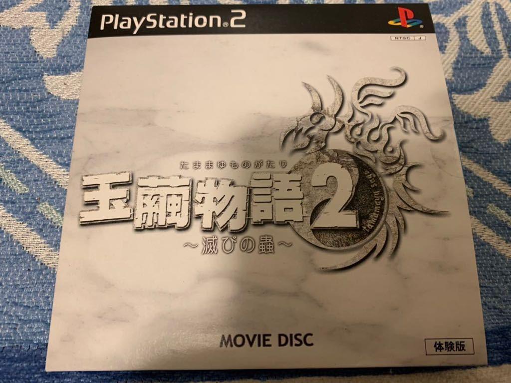 PS2体験版ソフト 玉繭物語2 滅びの蟲 ムービーディスク 非売品 送料込み プレイステーション PlayStation DEMO DISC ジブリ Ghibli