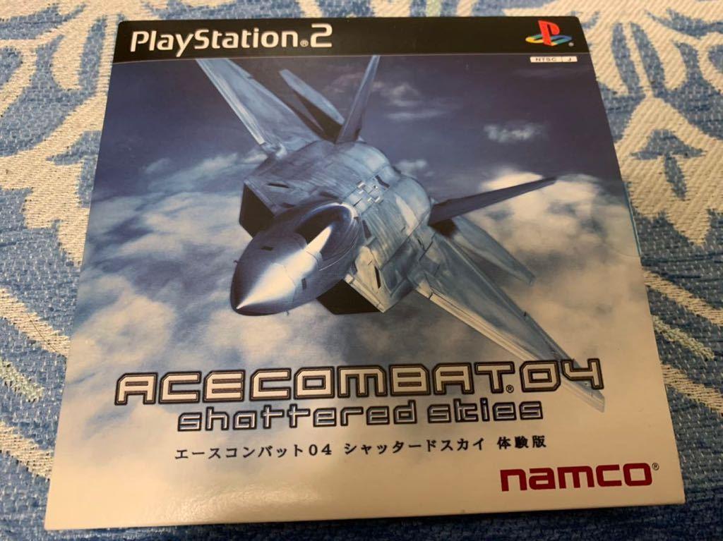 PS2体験版ソフト エースコンバット 04 シャッタードスカイ ACECOMBAT 04 shattered skies プレイステーション PlayStation DEMO DISC