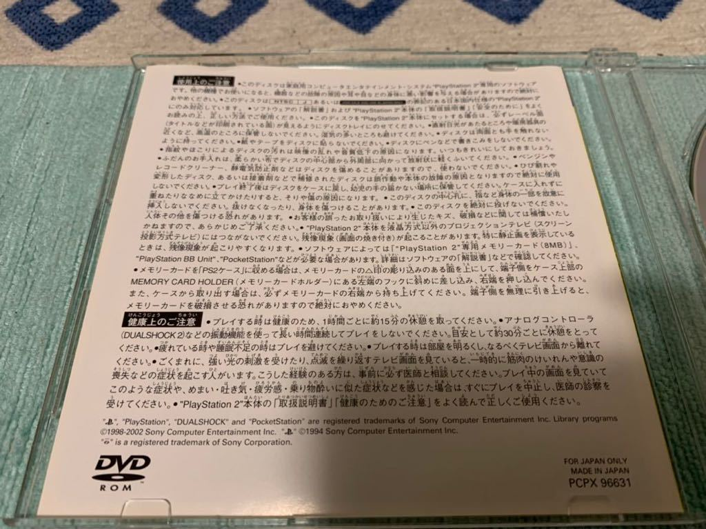 PS2体験版ソフト 声出していこー オペレーターズサイド&しばいみち&デカボイス 体験版 非売品 プレイステーション PlayStation DEMO DISC