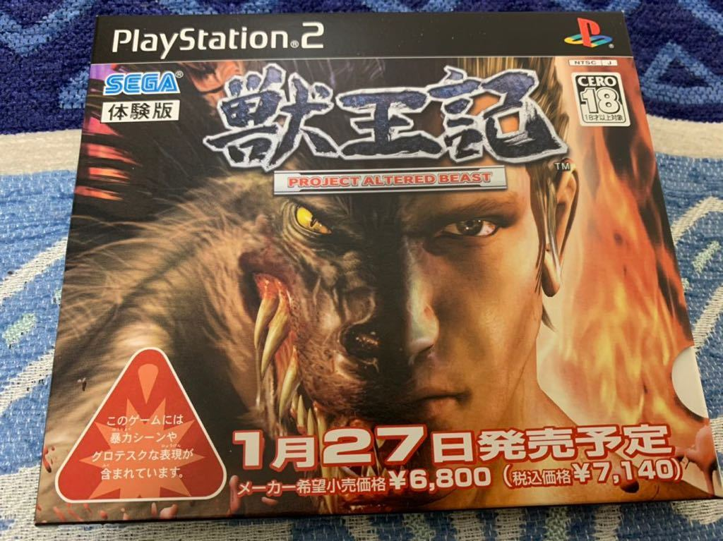 PS2体験版ソフト 獣王記 PROJECT ALTERED BEAST プレイステーション PlayStation DEMO DISC セガ SEGA 非売品 送料込み