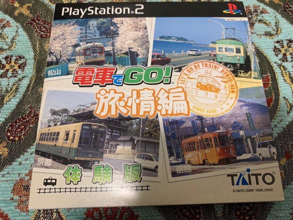 PS2体験版ソフト 電車でGO! 旅情編 松山・江ノ島・京都・函館 TAITO プレイステーション PlayStation DEMO DISC 非売品 送料込み