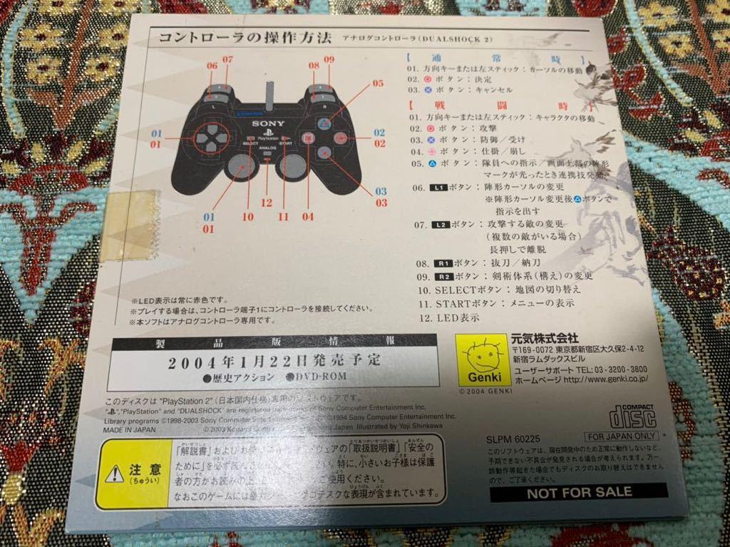 PS2体験版ソフト 風雲 新撰組 非売品 送料込み プレイステーション 元気 PlayStation DEMO DISC Shinsengumi