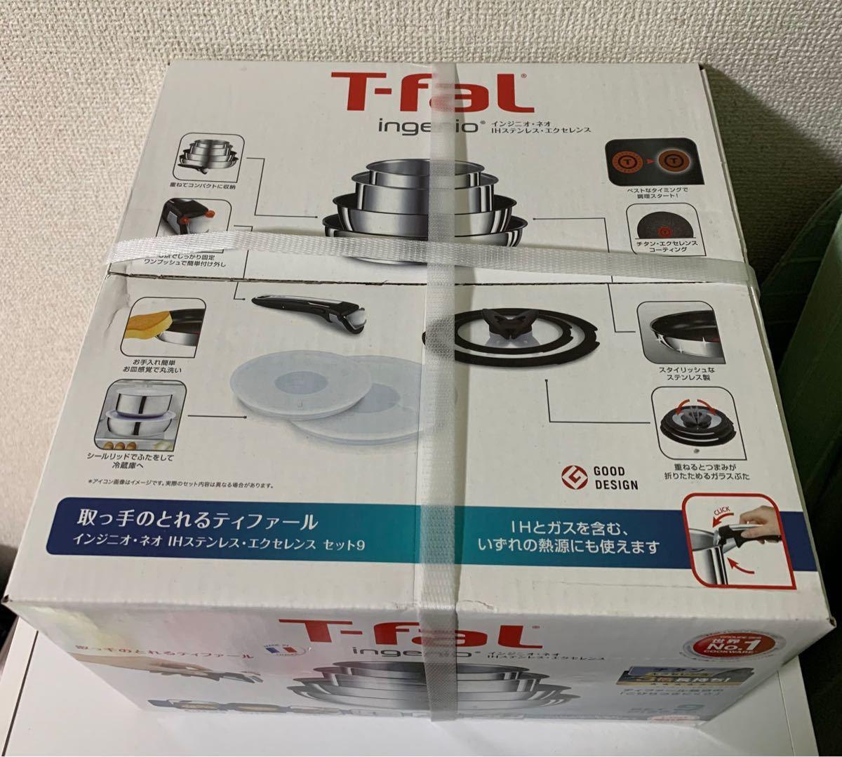 新品未開封 T-fal ティファール  IH対応 インジニオ・ネオ IHステンレス・エクセレンス セット9 L93989