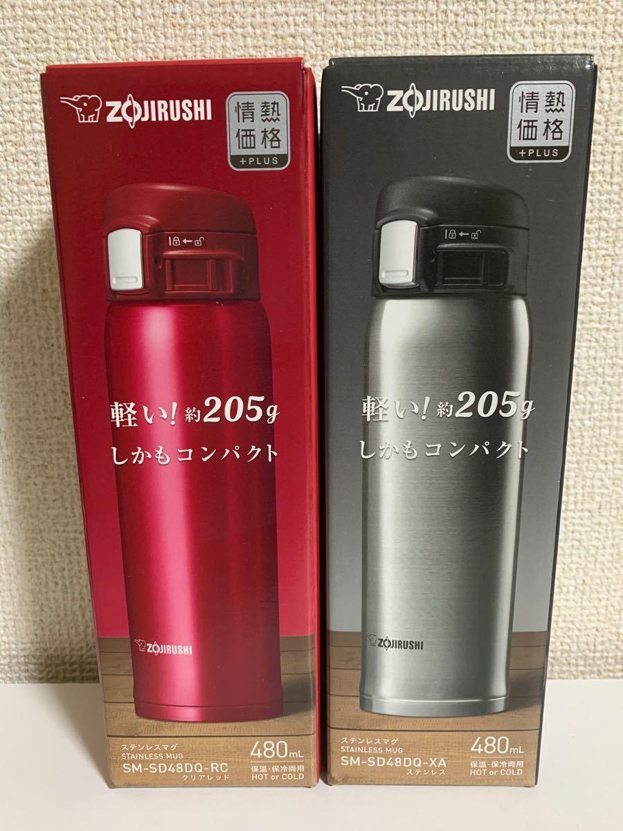 ZOJIRUSHI 象印ステンレスボトル ステンレス製携帯用まほうびん 水筒 保温保冷 ワンタッチタイプ 新品