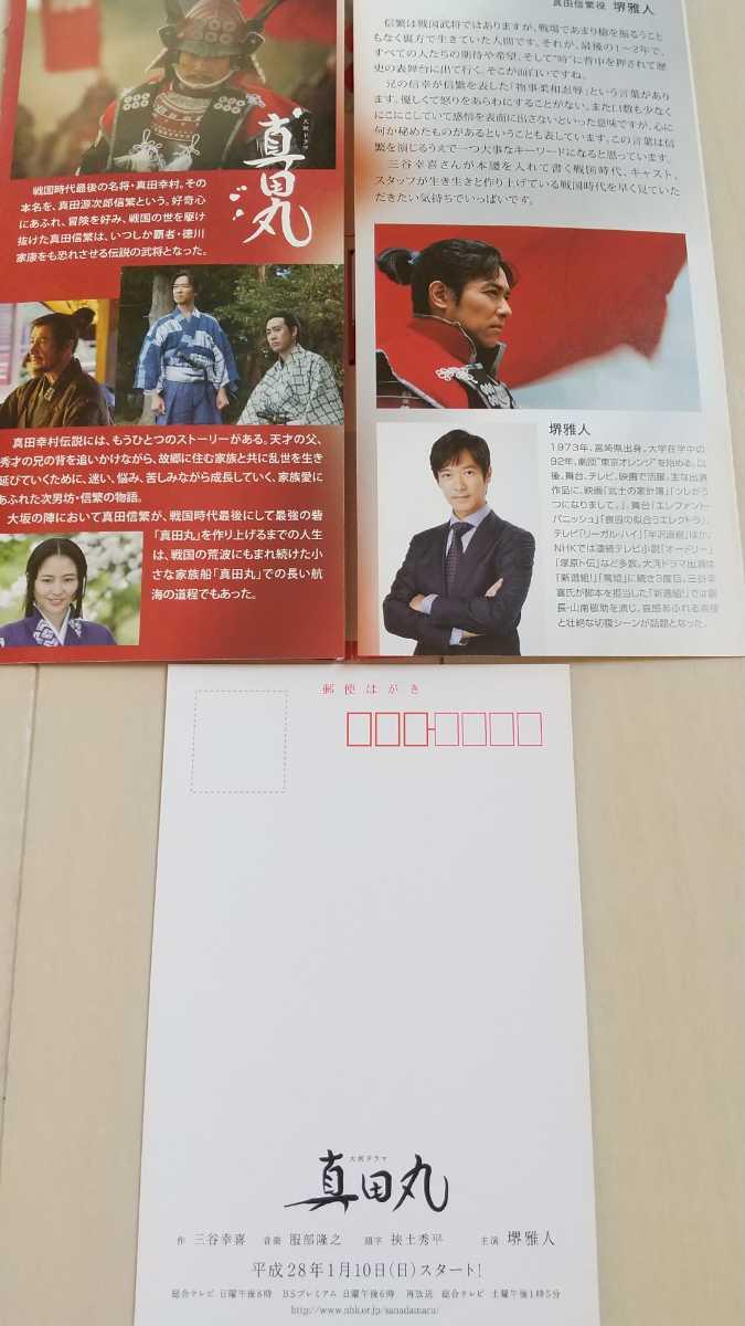 NHK大河ドラマ「真田丸」 堺雅人 ポストカード リーフレット_画像2