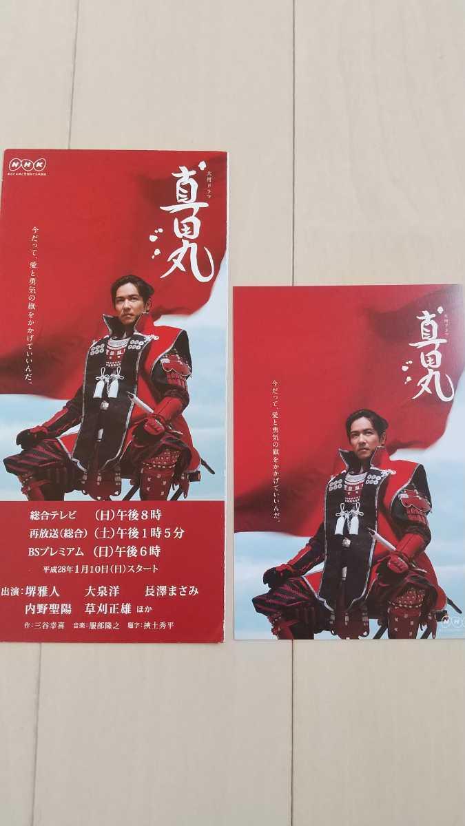 NHK大河ドラマ「真田丸」 堺雅人 ポストカード リーフレット_画像1