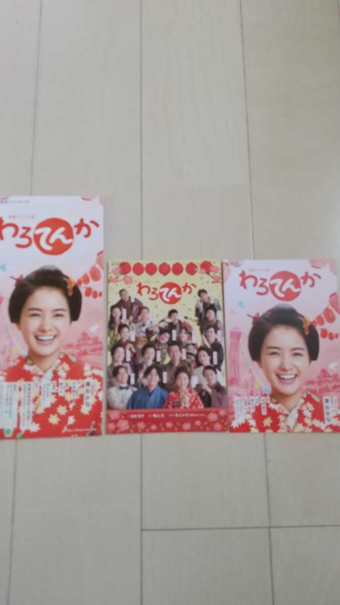 NHK連続テレビ小説「わろてんか」葵わかな 高橋一生 ポストカード2種類+リーフレット_画像1