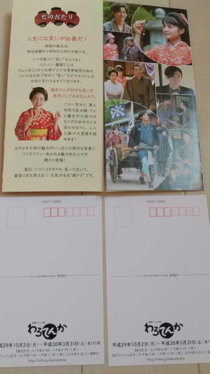 NHK連続テレビ小説「わろてんか」葵わかな 高橋一生 ポストカード2種類+リーフレット_画像2