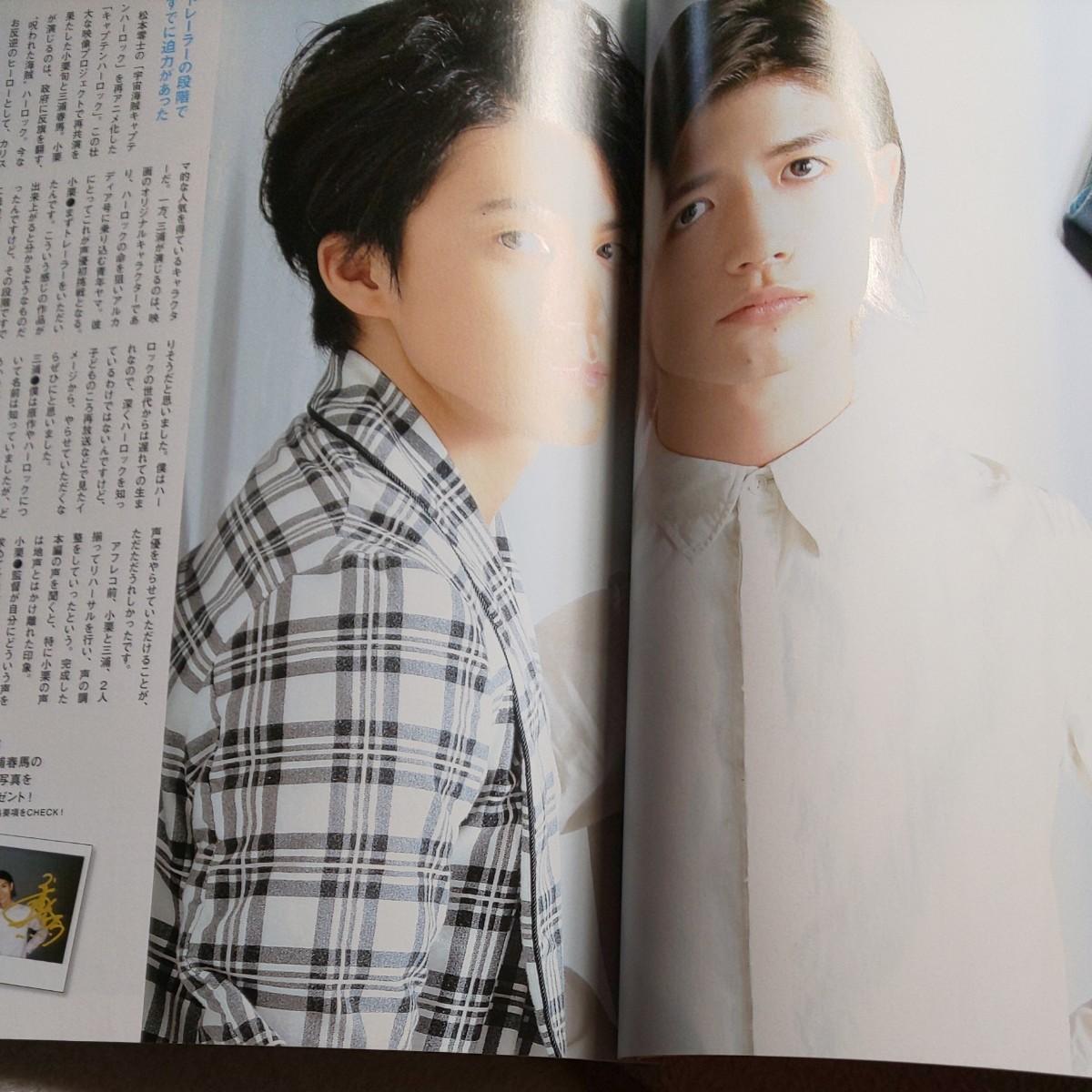 TVガイド natsu―dan2013