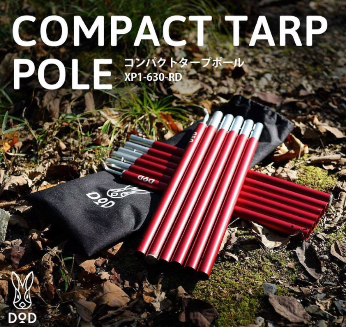 DOD コンパクトタープポール新品2本セットXP1-630-RDレッド新品未開封  タープポール キャノピーポール キャンプ用品