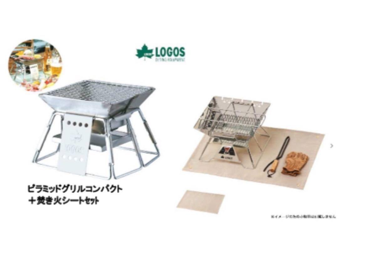 ロゴス 焚き火台+焚き火台シートセット 新品 キャンプ BBQ お庭でも安心 ピラミッド 焚火台 ロゴス BBQ グリルLOGOS