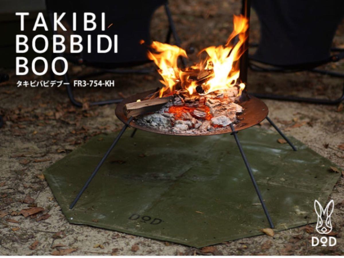 DOD 焚き火台シート カーキ タキビバビデブー 新品キャンプ アウトドアBBQ アウトドア BBQグリル