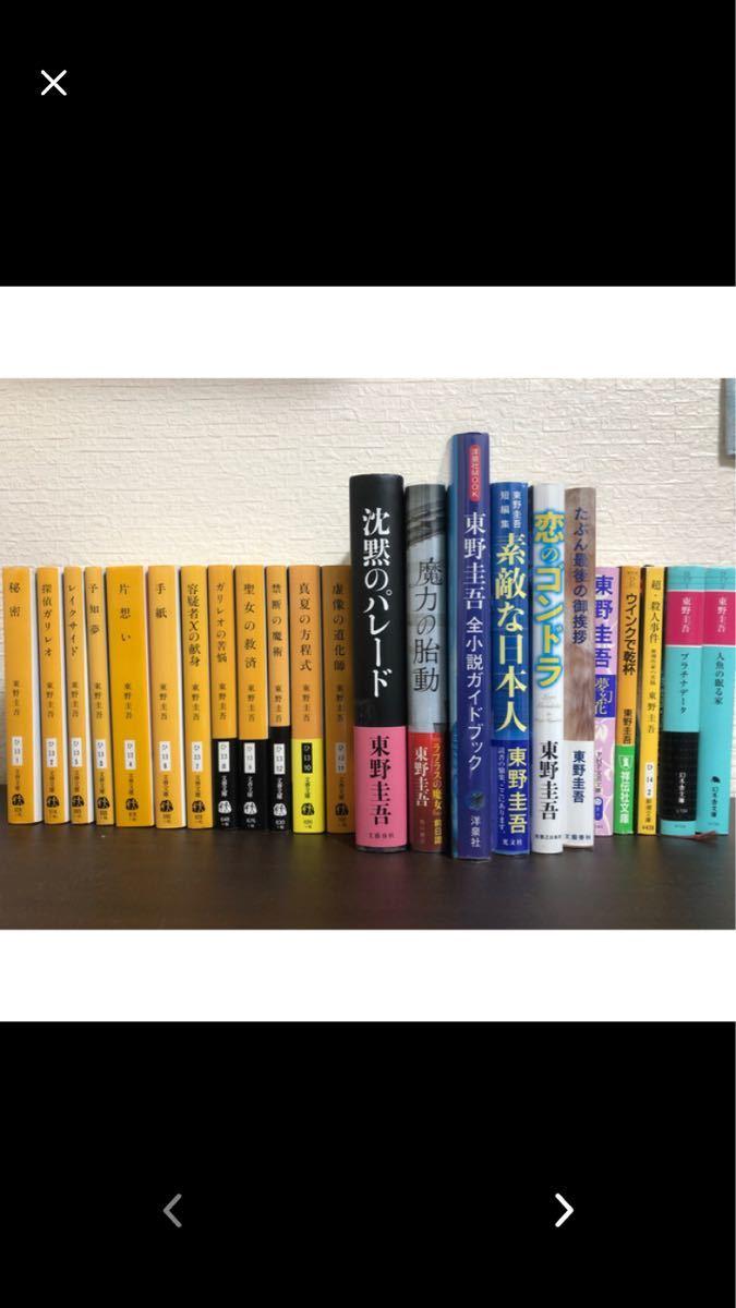 東野圭吾 小説セット87冊