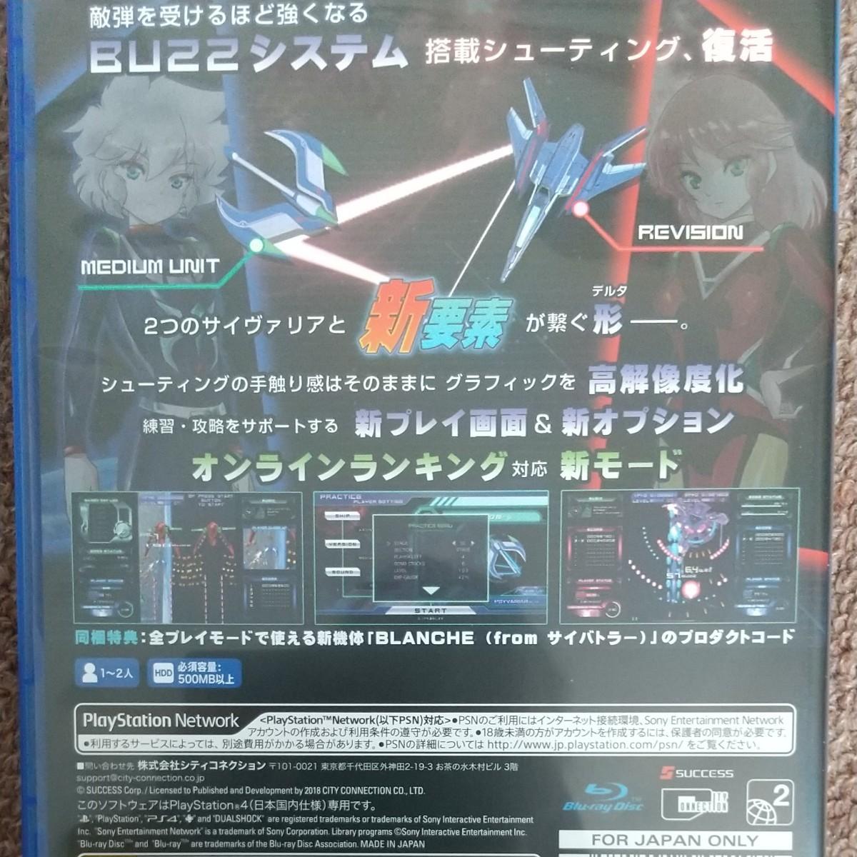 【PS4】 サイヴァリア デルタ [通常版]