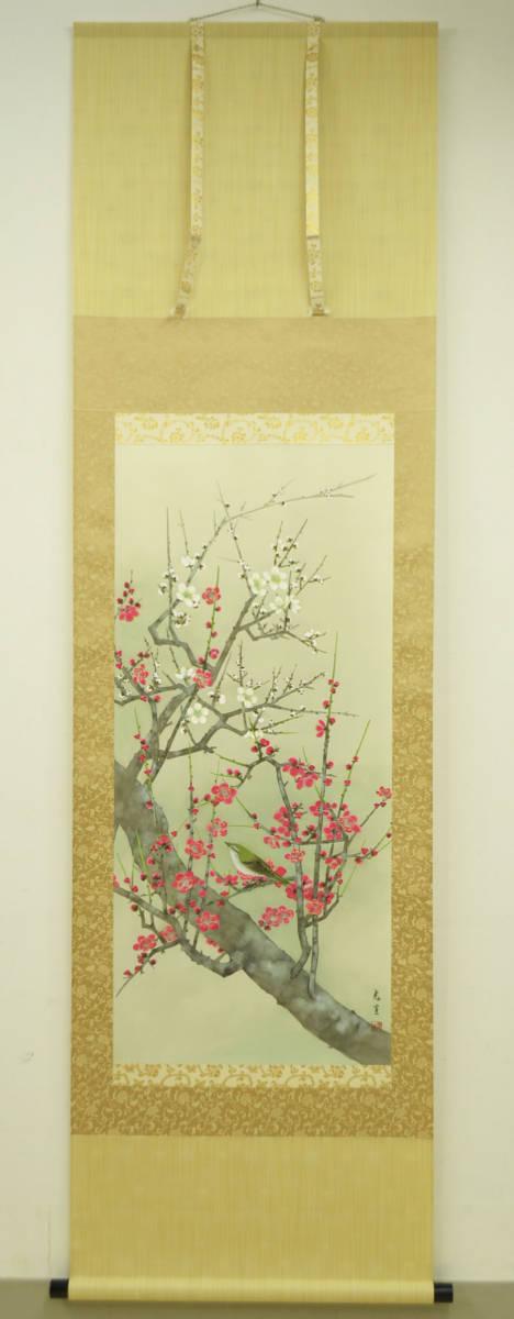 ◆掛軸・日本画◆お正月・春『宣春(梅に鶯)』尺五立 絹本着彩 署名落款共箱付 肉筆逸品◆0121-01※真作保証