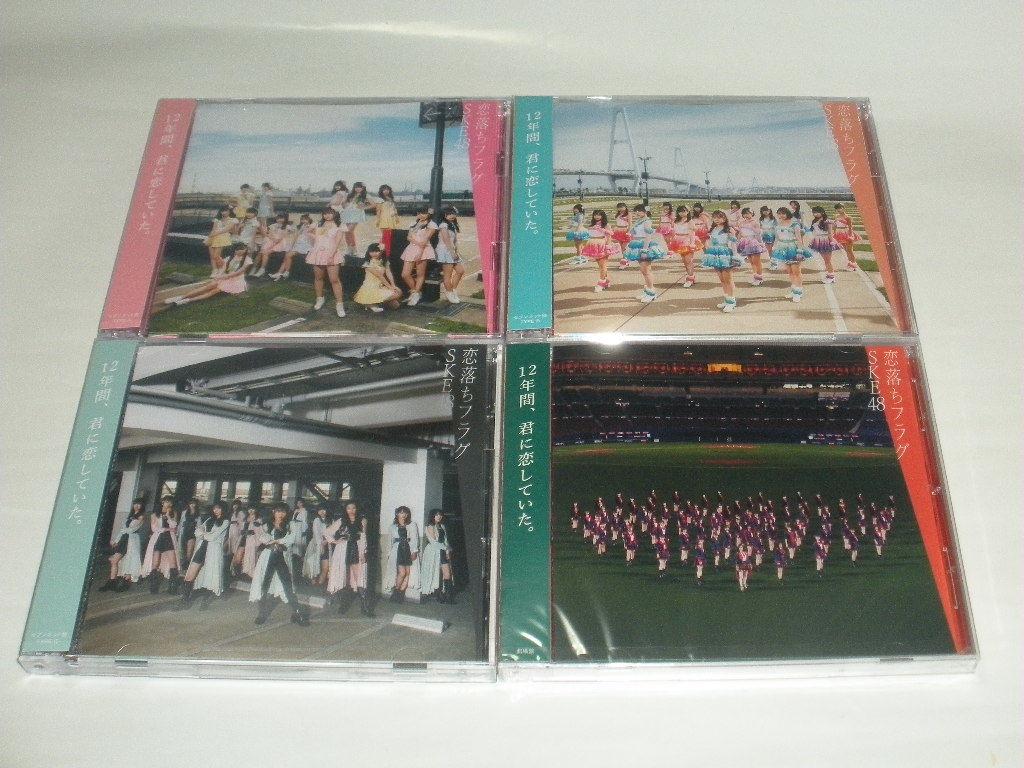 SKE48●27th シングル 恋落ちフラグ●セブンネット限定盤CD+DVD未視聴品TypeA・B・C+劇場盤CD計4種類●投票券生写真他特典無し