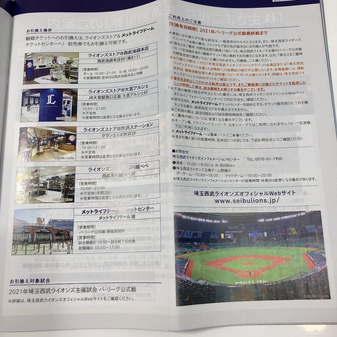 【送料無料】西武ホールディングス 株主優待 内野指定席引換券 2枚_画像3