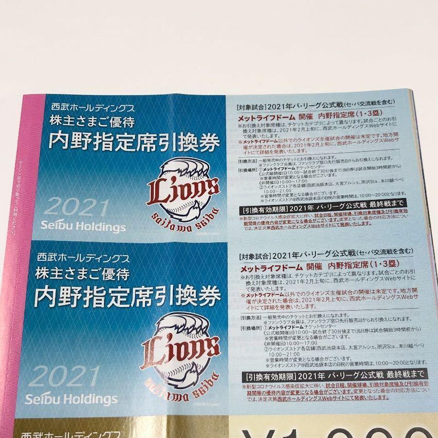 【送料無料】西武ホールディングス 株主優待 内野指定席引換券 2枚_画像1