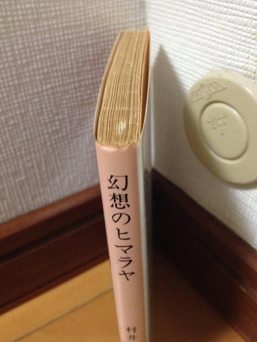 村井葵 幻想のヒマラヤ 初版 中公文庫_画像2