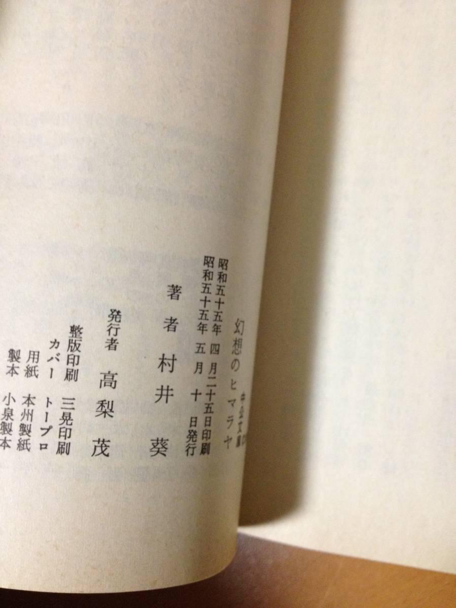村井葵 幻想のヒマラヤ 初版 中公文庫_画像5