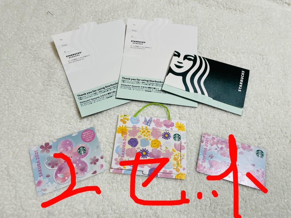 スターバックス カード さくら  2021 スタバカード 3枚2セット ☆PIN 未削り